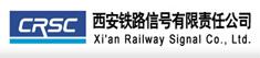 西安铁路信号有限责任公司