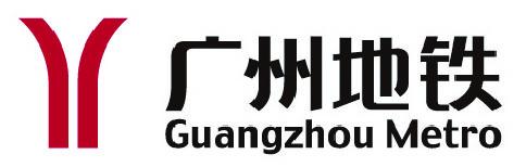 广州市地下铁道总公司
