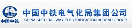 中铁电气化局集团有限公司